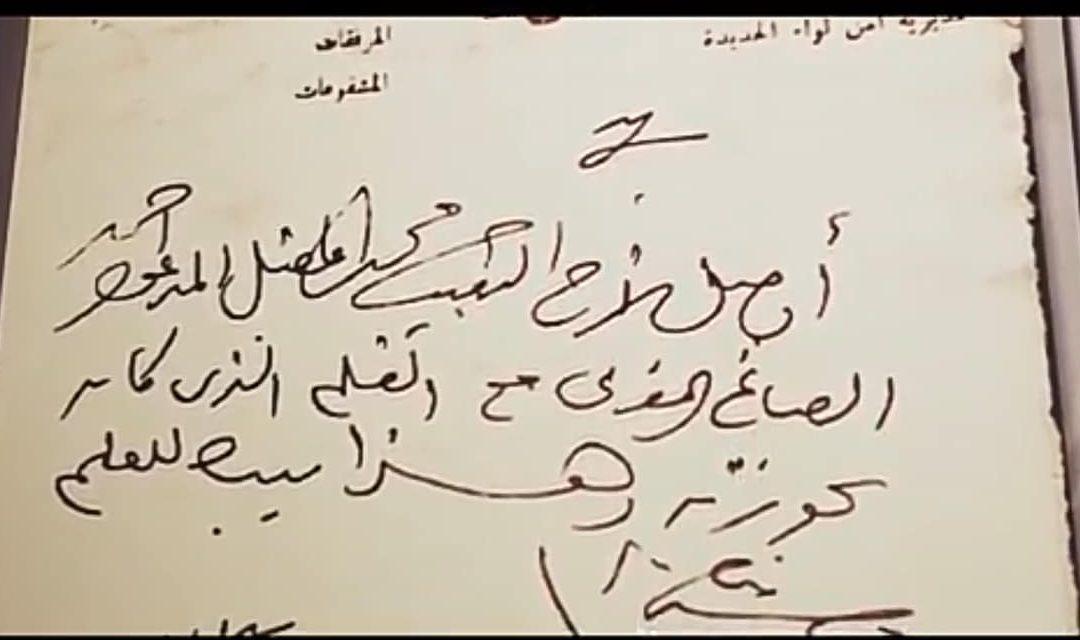 """الحوثيون يرفعون السرية عن وثائق الجاسوس الاسرائيلي في سبعينيات القرن الماضي """" فيديو"""""""