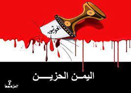 بعد 7 سنوات على سقوط صنعاء.. اليمن الى أين ؟