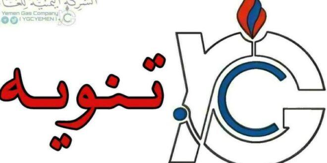 الحوثيون يرفعون أسعار الغاز قي مناطق سيطرهم بشكل غير متوقع !