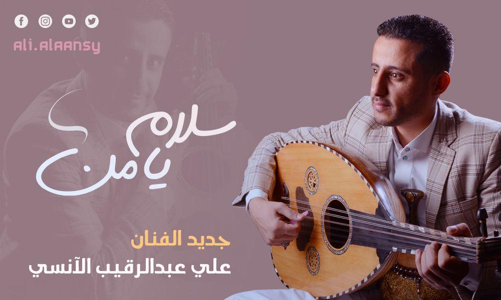 حغيد الفنان الآنسي يتحدى الحوثيين في بوم الاعنية اليمنية  والرويشان يعلق !