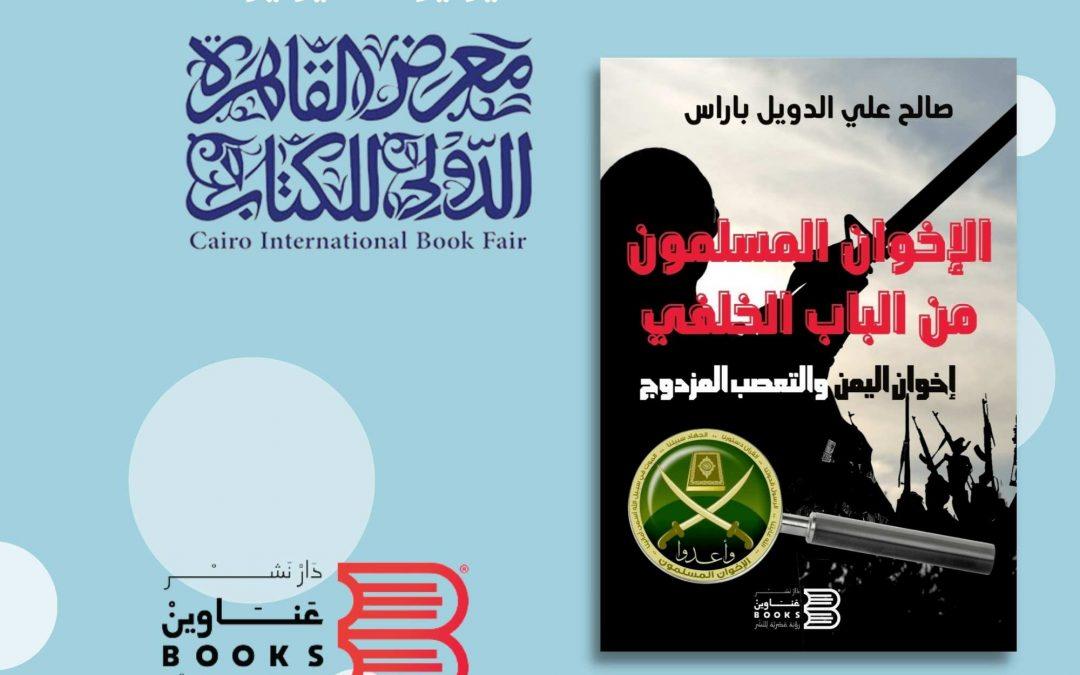 الاخوان المسلمون من الباب الخلفي.. كتاب جديد لصالح الدويل باراس