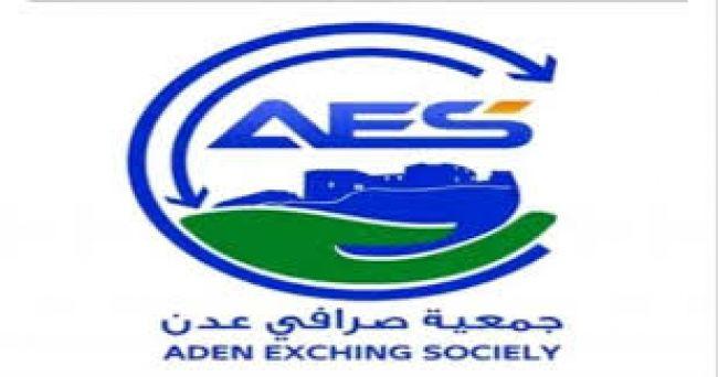 جمعية الصرافين في عدن تحدد سعر صرف العملات الاجنبية مقابل الريال اليمن