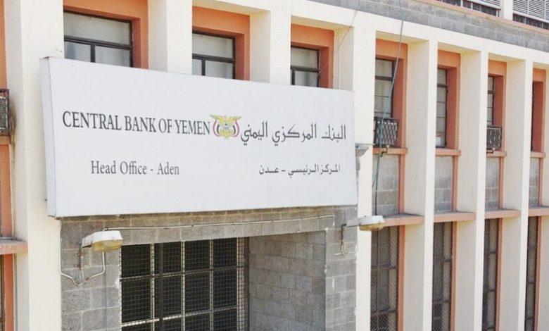مصادر مطلعة تكشف قرار رئاسي  بإقالة محافظ البنك المركزي اليمني  وتعيين مجلس ادارة  جديد؟