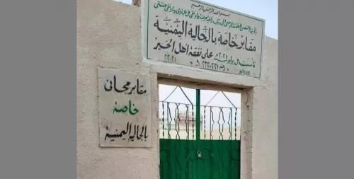 معدل غير مسبوق.. وفاة 40 يمني في القاهرة خلال اربعين يوما
