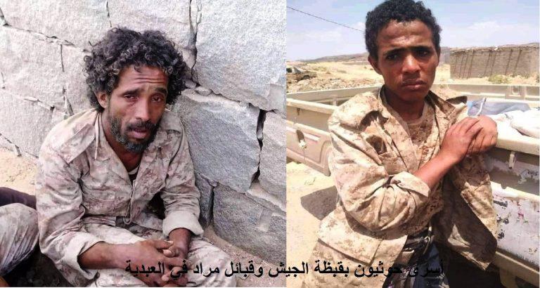 الاسرى يكشفون عن الخطط والإستراتيجيات التي تتبعها جماعة الحوثي مع المقاتلين